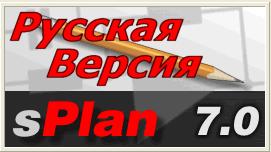 sPlan 7.0. Подробное руководство